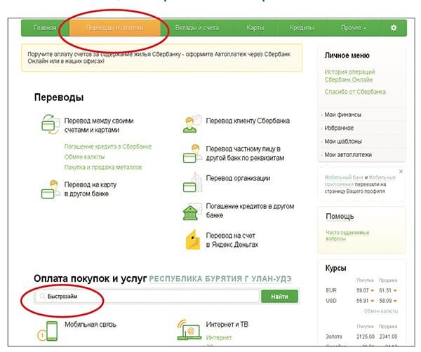 Русфинанс банк онлайн заявка на кредит наличными оформить