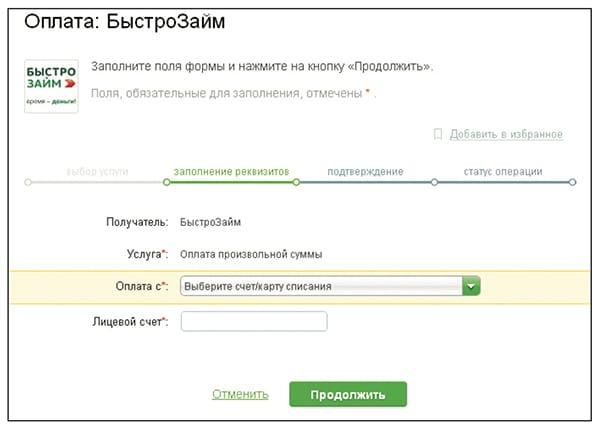 быстрозайм онлайн на карту без процентов кредит 1000000 рублей в сбербанке