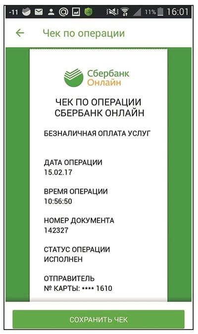 Займы от сбербанк онлайн