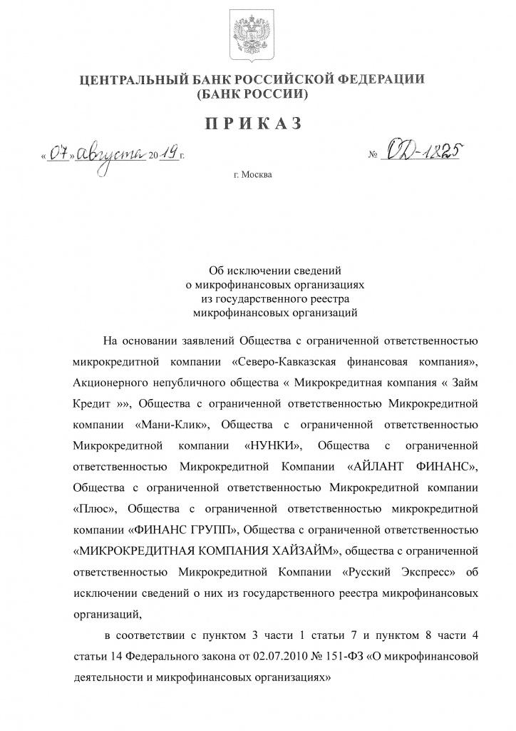 первый займ банка россии